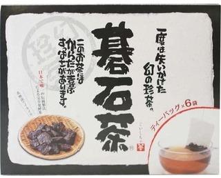 大豊町碁石茶協同組合 碁石茶